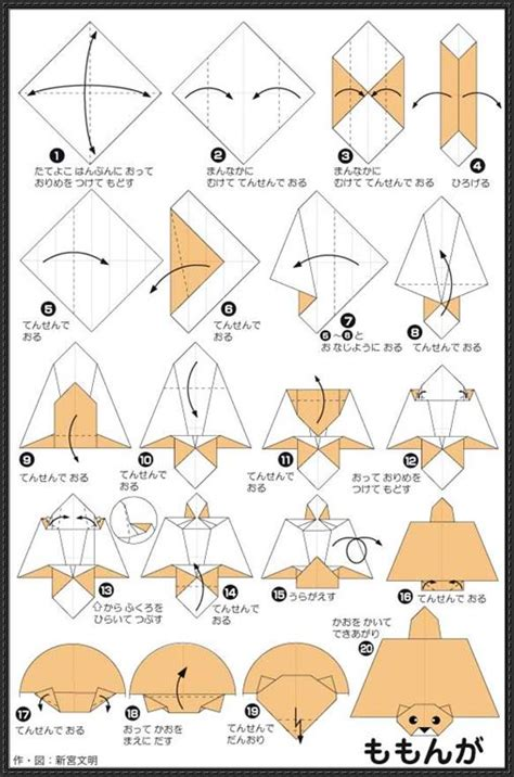 origami flying squirrel tutorial