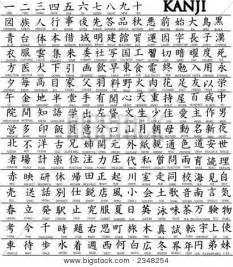 kanjihundreds japanese kanji image photo bigstock