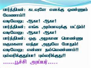Funny jokes with images in tamil moreover premam troll images in