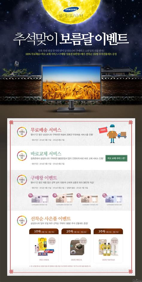 promotion layout inspiration pin by lee hyejeong on event pinterest promotion