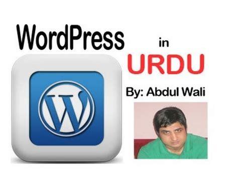 wordpress tutorial in hindi wordpress tutorials in urdu hindi part 4 creating new post