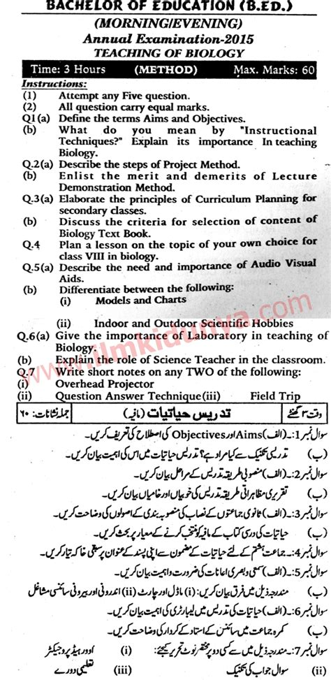Mba Past Papers Karachi Affiliated Colleges by Past Papers 2015 Karachi Bed Teaching Of