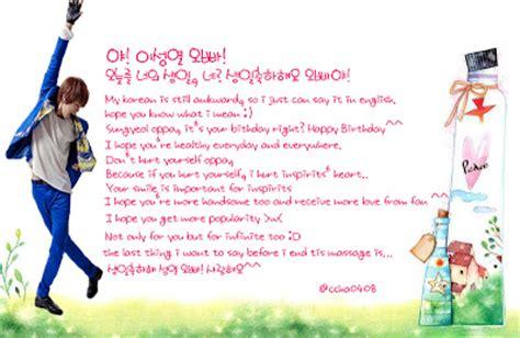 Happy Birthday Wishes In Korean Dreamland Fan Art Happy Birthday Lee Sungyeol