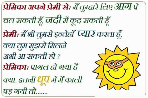 hindi jokes funny jokes in hindi for kids and adults funny jokes in hidni for facebook status for facebook for