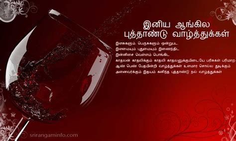 new year tamil messages new year greetings 2014 in tamil