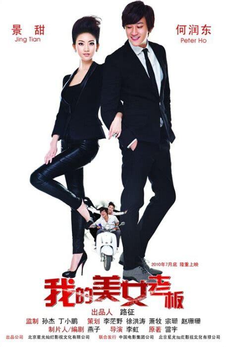 sinopsis ex film china sagalaaya sinopsis taiwan film my belle boss