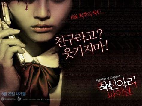 film horor one missed call 10 film horor jepang terseram dan paling menakutkan