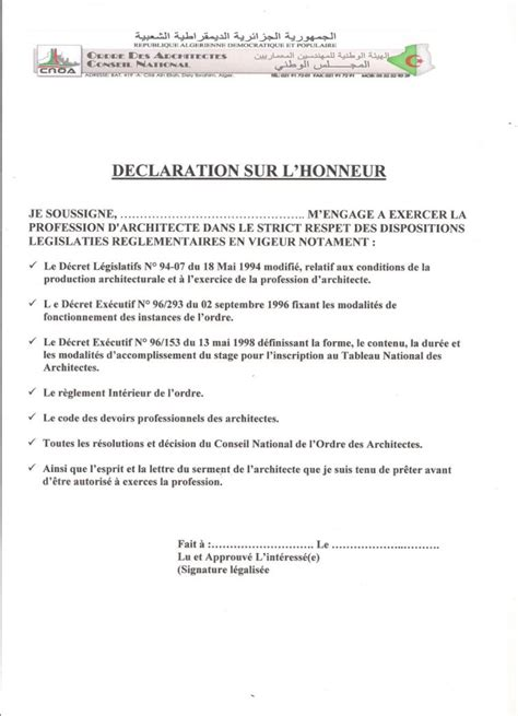 modele attestation honneur document
