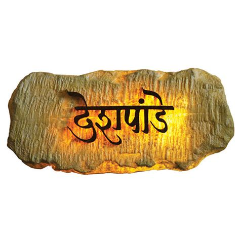 best marathi name plate designs home ideas decorating