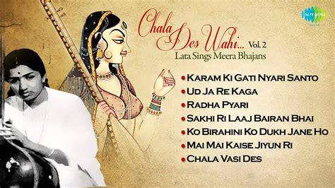 download mp3 bhajans from youtube lata mangeshkar album chala des wahi lata sings meera