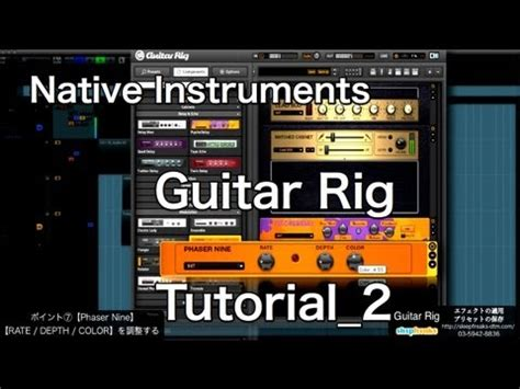 tutorial guitar rig 2 native instruments guitar rig 5 proの使い方 エフェクトの適用 プリセットの