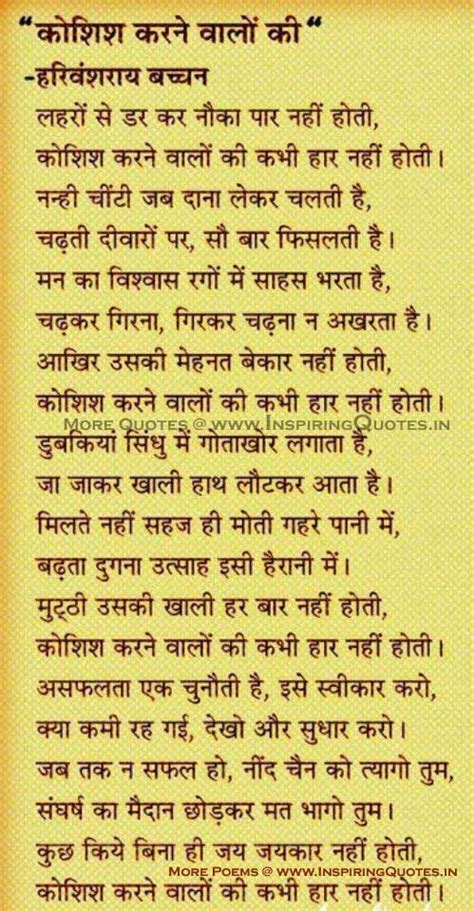 short biography of ki hajar dewantara in english poem by harivansh rai bachchan life quotes pinterest