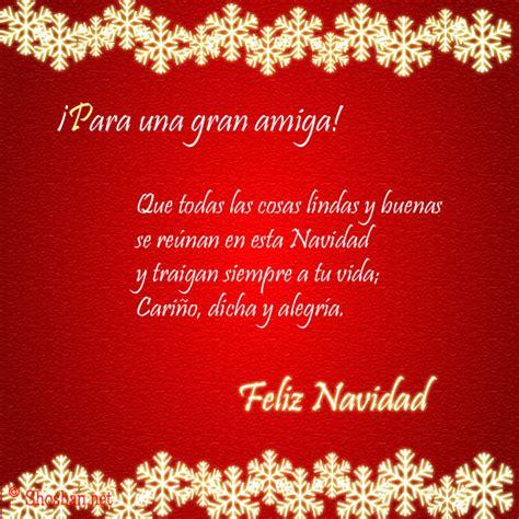 imagenes para una amiga en la navidad imagen con saludo y mensaje de navidad para una gran amiga