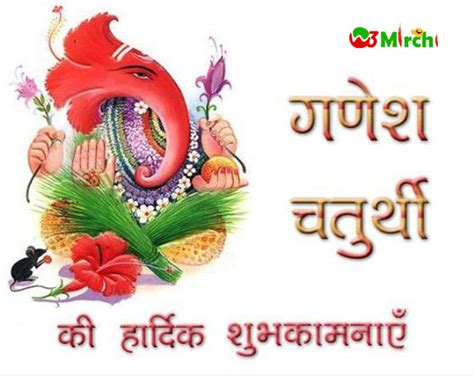 ganesh chaturthi wishes  hindi  hd  posts