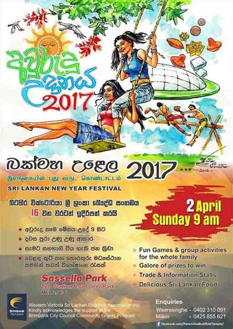 eLanka   Srilankan New Year Festival