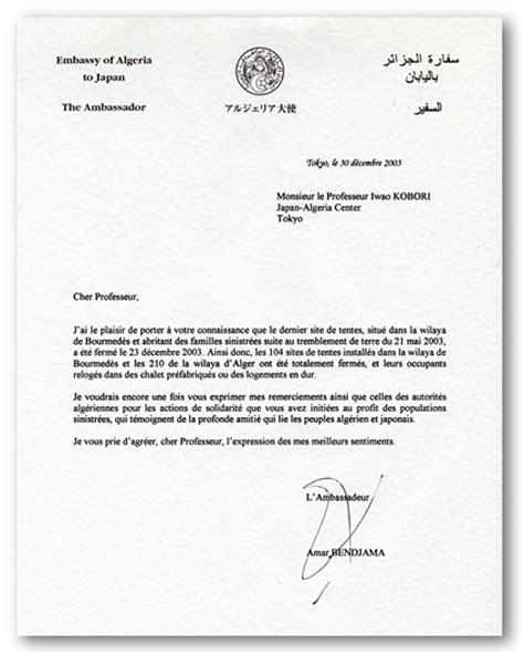 Exemple Lettre Remerciement Maire Exemple De Lettre De Remerciement Pour Une Aide Covering Letter Exle