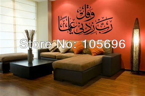 muslim home decor home kizzen