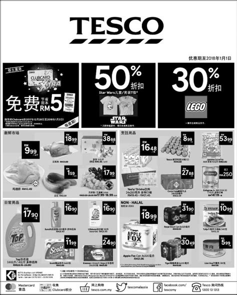 tesco malaysia new year promotion tesco new year promotion 29 december 2017 1 january 2018