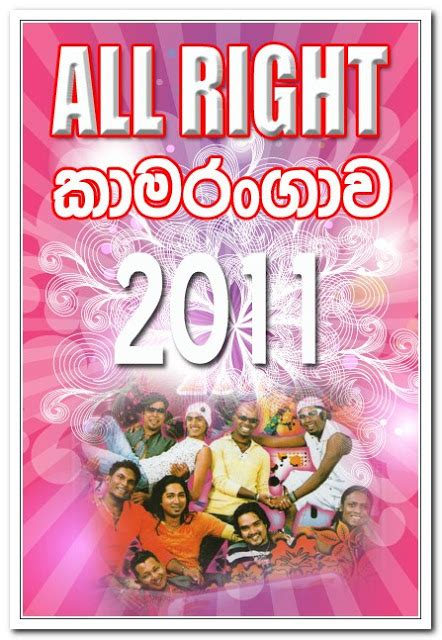 Wedding Song Zip File by All Right Live Show In Kamarangawa 2011 Mp3 Www