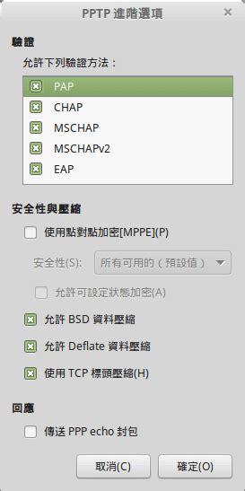 tutorial vpn linux linux 設定 pptp vpn 網路連線教學 vpn client g t wang