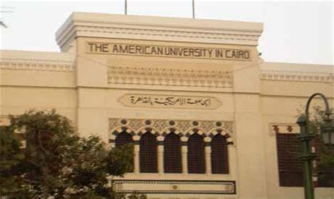 Mba American In Cairo by Auc Makes 200 Top Business Schools List Globally In 2013