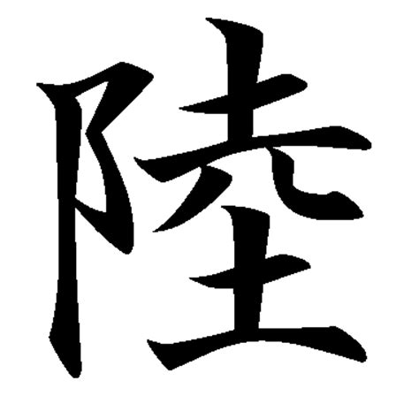 Japanese Word For L by L Otake Japanese Calligraphy To Japanese Word