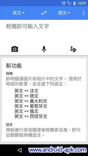 word lens apk translate app 更新 加入 word lens 功能 附 apk 下載 android apk