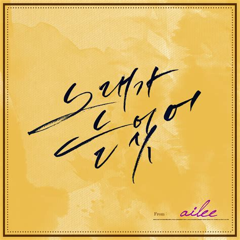 ailee 에일리 singing got better 노래가 늘었어 color coded