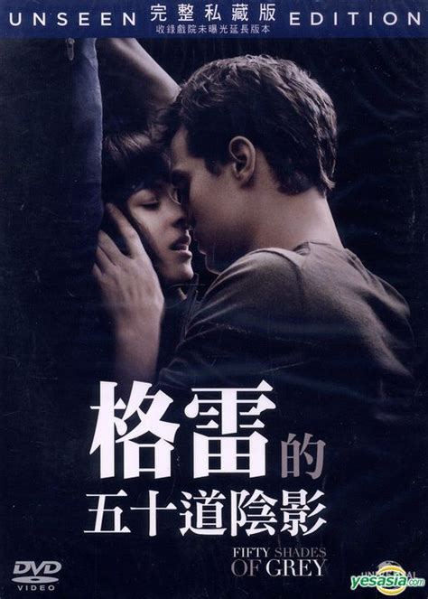 fifty shades of grey film versions yesasia fifty shades of grey 2015 dvd taiwan version