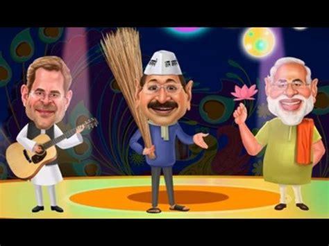 Film Kartun Comedy | political antakshari rahul gandhi narendra modi