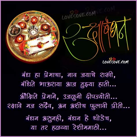 raksha bandhan marathi wishes quotes images  siater