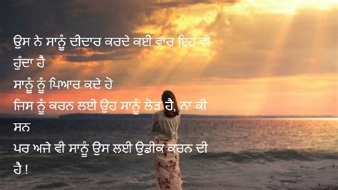 punjabi states pic com sad pics in punjabi shayari check out sad pics in punjabi