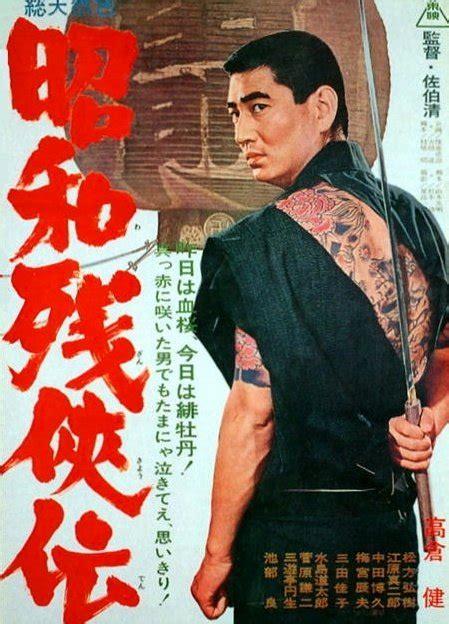 film gangster japan 10 great japanese gangster movies bfi