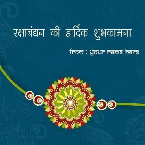 Raksha Bandhan Greeting Cards Printable