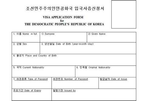 Guarantee Letter Korean Visa How To Get A Korean Visa Don T Stop Living