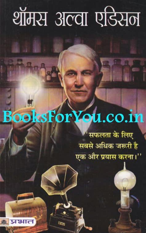 biography books in marathi thomas alva edison new thomas alva edison biography in