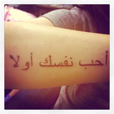 love yourself first in arabic tattoo yourself arabic my tattoos