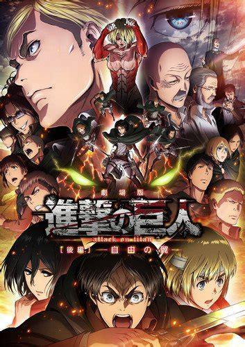 nonton anime attack on titan season 3 eps 1 attack on titan 2 jiyuu no tsubasa anime planet