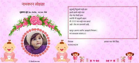 baby naming ceremony invitation cards in marathi 2 invitation card format for baby namkaran choice image invitation sle and invitation design