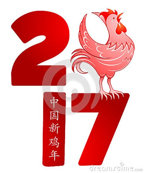 new year 2017 animal rooster as symbol for 2017 by zodiac stock