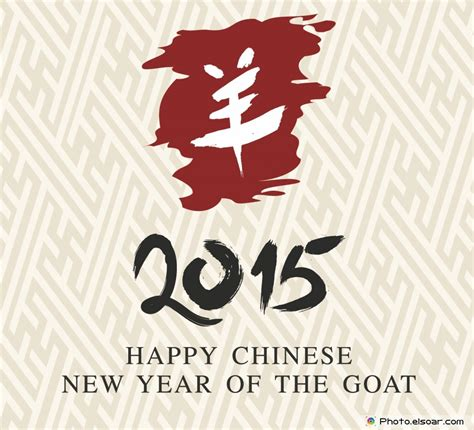 new year of the goat images 2015 happy new year of the goat elsoar