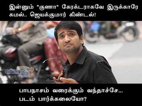 political thamil memes down எனக க ர உண ம த ர ஞ ச கண ம political memes in tamil