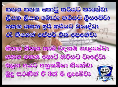 wedding wishes sinhala a l sms wish kavi a l messages kavi sinhala