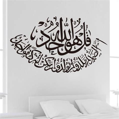 islamic muslim bismillah modern quran calligraphy art home islamic bismillah muslim art calligraphy arabic wall