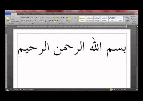 prosedur teks cara membuat hotdog cara membuat dan teks arab kedalam photoshop doovi
