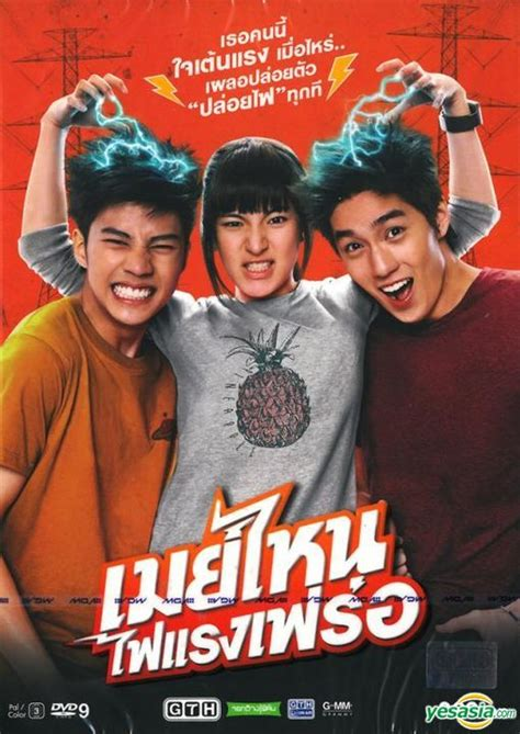 film thailand who may yesasia may nhai the movie dvd thailand version dvd