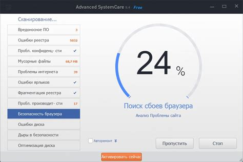 advanced systemcare for android скачать advanced systemcare free бесплатно для windows 7 8 10 android 2 3