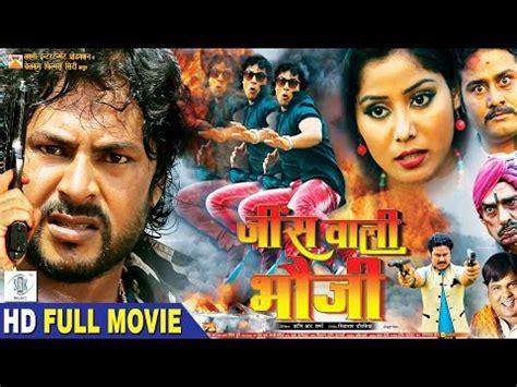 full hd video download bhojpuri jeans wali bhauji full bhojpuri movie bhojpuri full