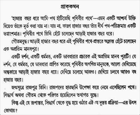 hitler biography bengali pdf tathagata by doipayon in bengali e book pdf file bengali