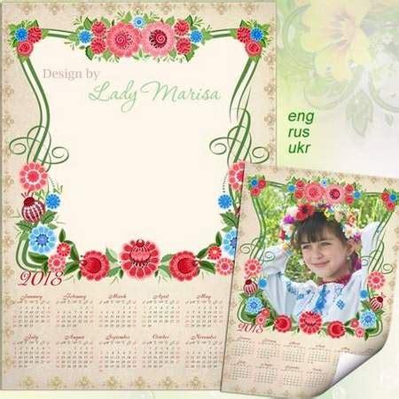 Calendar 2018 Psd File Free 2018 2017 Free Calendar Psd